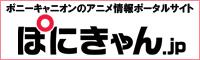 ぽにきゃん.jp